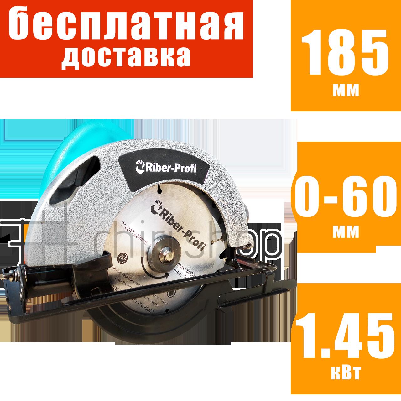 Циркулярная пила Riber ПД 185/1450, пропил 60 мм, дисковая пила паркетка 185 мм