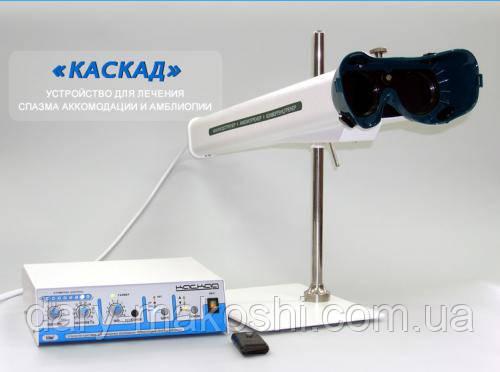 Аппарат «КАСКАД»