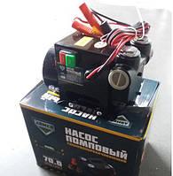 Насос помповый для перекачки топлива  12V 550W 70 л/минута ARMER ARM8011DC-12V