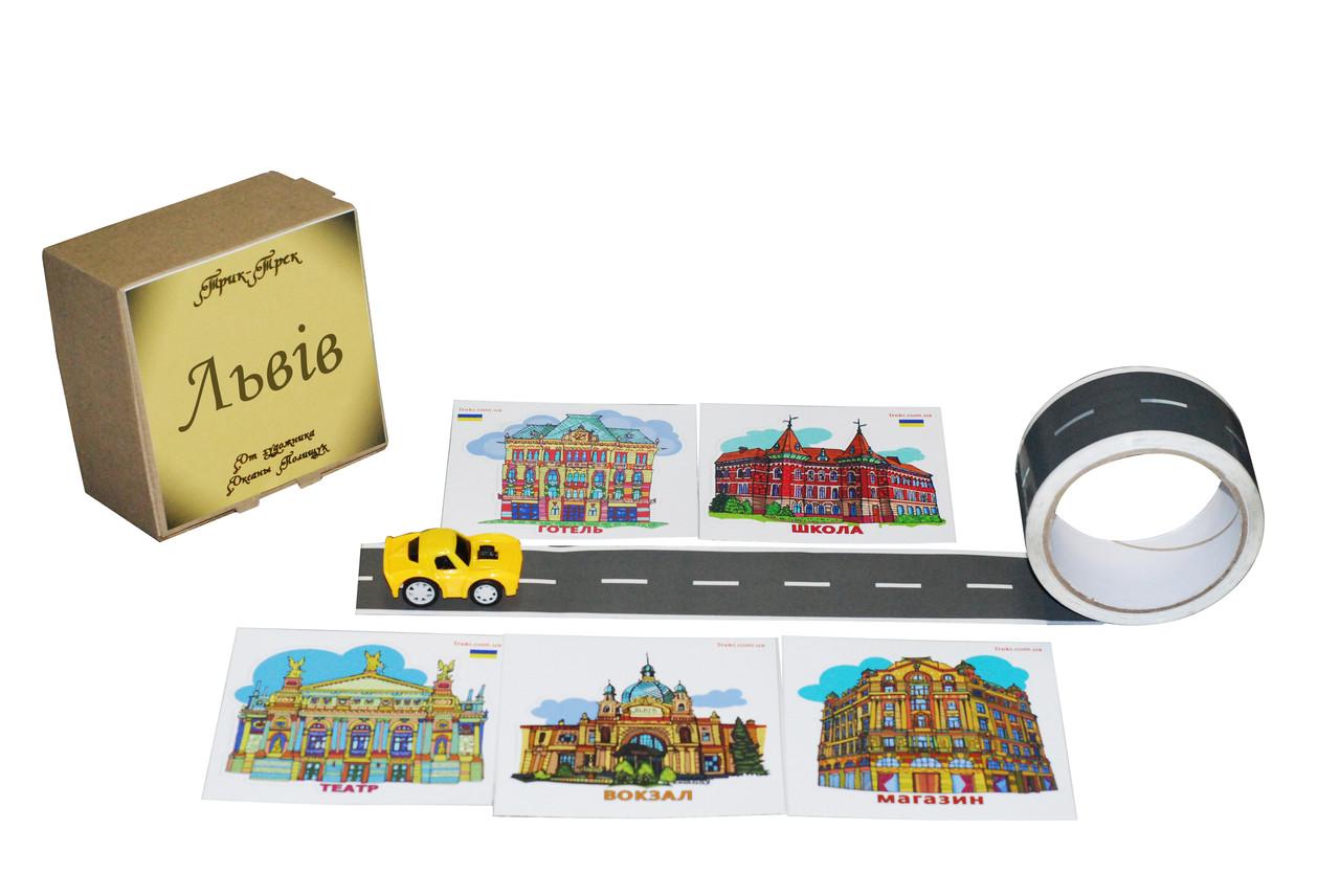 Игровой набор ЛЬВОВ - Авторская коллекция домов с Эко дорогой (украинс