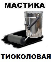 Мастика УТЦ-1