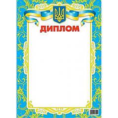 Диплом ГД-0026U печатные буквы Украинские