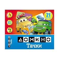 """Игра настольная """"Домино"""" (21 элемент) №002 Тачки"""