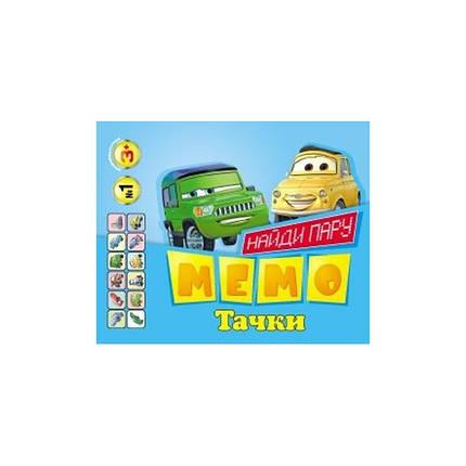 Карточки  МЕМО № 001 Тачки, фото 2