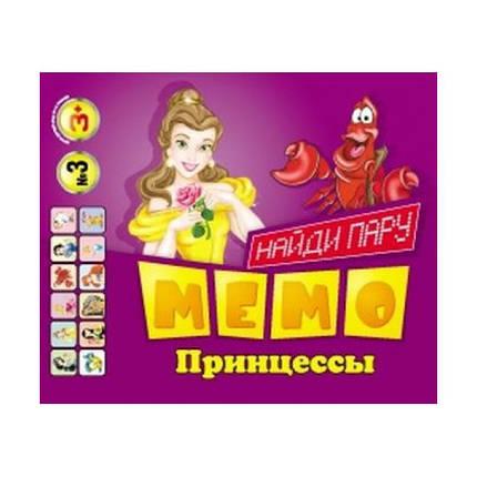 Карточки  МЕМО № 003 Принцессы, фото 2