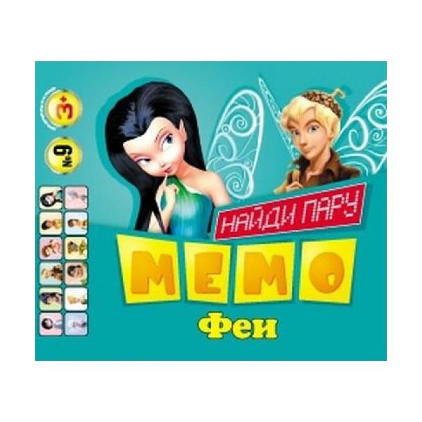 Карточки  МЕМО № 009 Феи