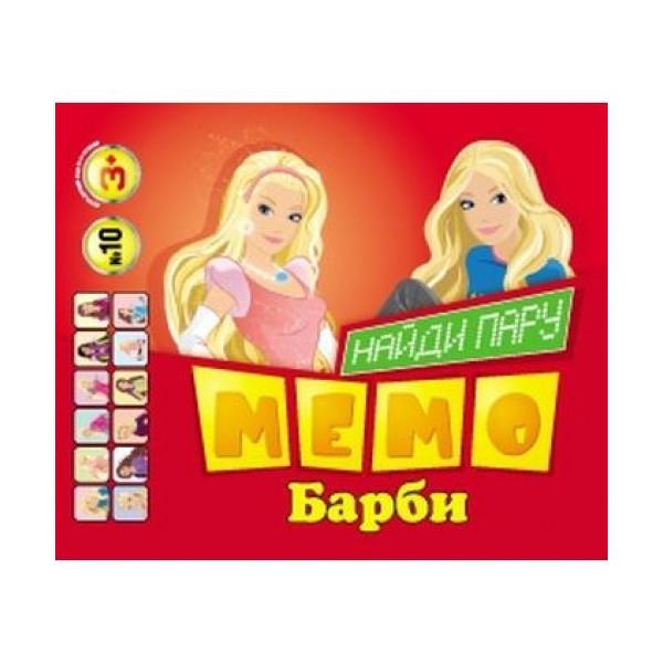 Карточки  МЕМО № 010 Барби