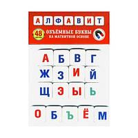 Набор магнитов на тонкой основе Азбука (Русские) буквы