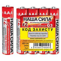 Батарейки R03 HC   НАША СИЛА /60 бл, 2400ящ