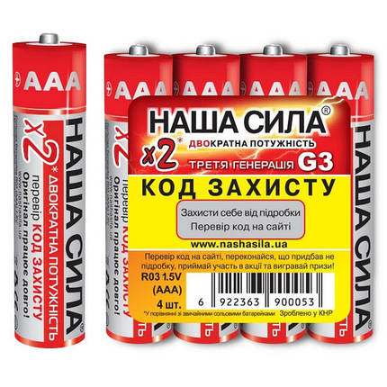 Батарейки R03 HC   НАША СИЛА /60 бл, 2400ящ, фото 2