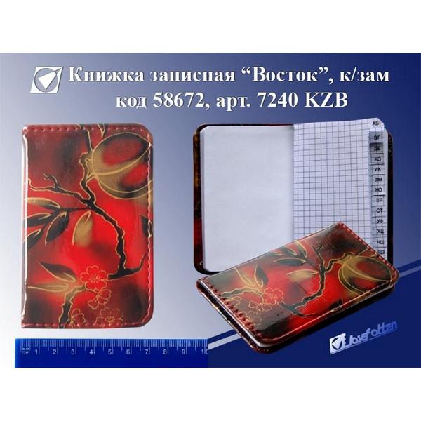 Телефонная книжка  А7 алфавитка KZB-7240 Цветок