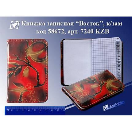 Телефонная книжка  А7 алфавитка KZB-7240 Цветок, фото 2