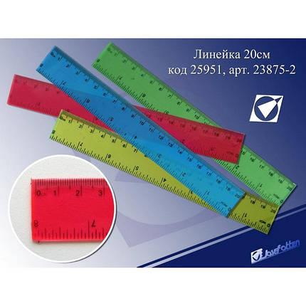 Линейка пластиковая прозрачная 20 сантиметров (23875-2)  (уп100), фото 2