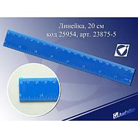 Линейка пластиковая цветная. 20 сантиметров (23875-5)  (уп100)