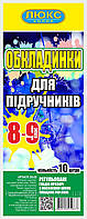 200 мкм Серия ДН Обложка для учебников  8-9 класс (арт 200-89)