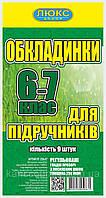 250 мкм Серия ДН Обложка для учебников  6-7 класс (арт 250-67)