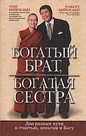 Богатый брат, богатая сестра. Р. Кийосаки, Э. Кийосаки