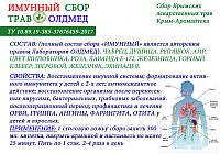 """""""Иммунный сбор"""" Крымских трав.115грамм."""