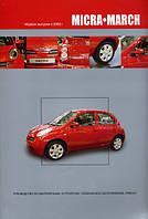 Книга Nissan Micra k12 Инструкция по эксплуатации, техобслуживанию и ремонту