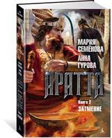 Аратта. Книга 2. Затмение. Миры Марии Семеновой
