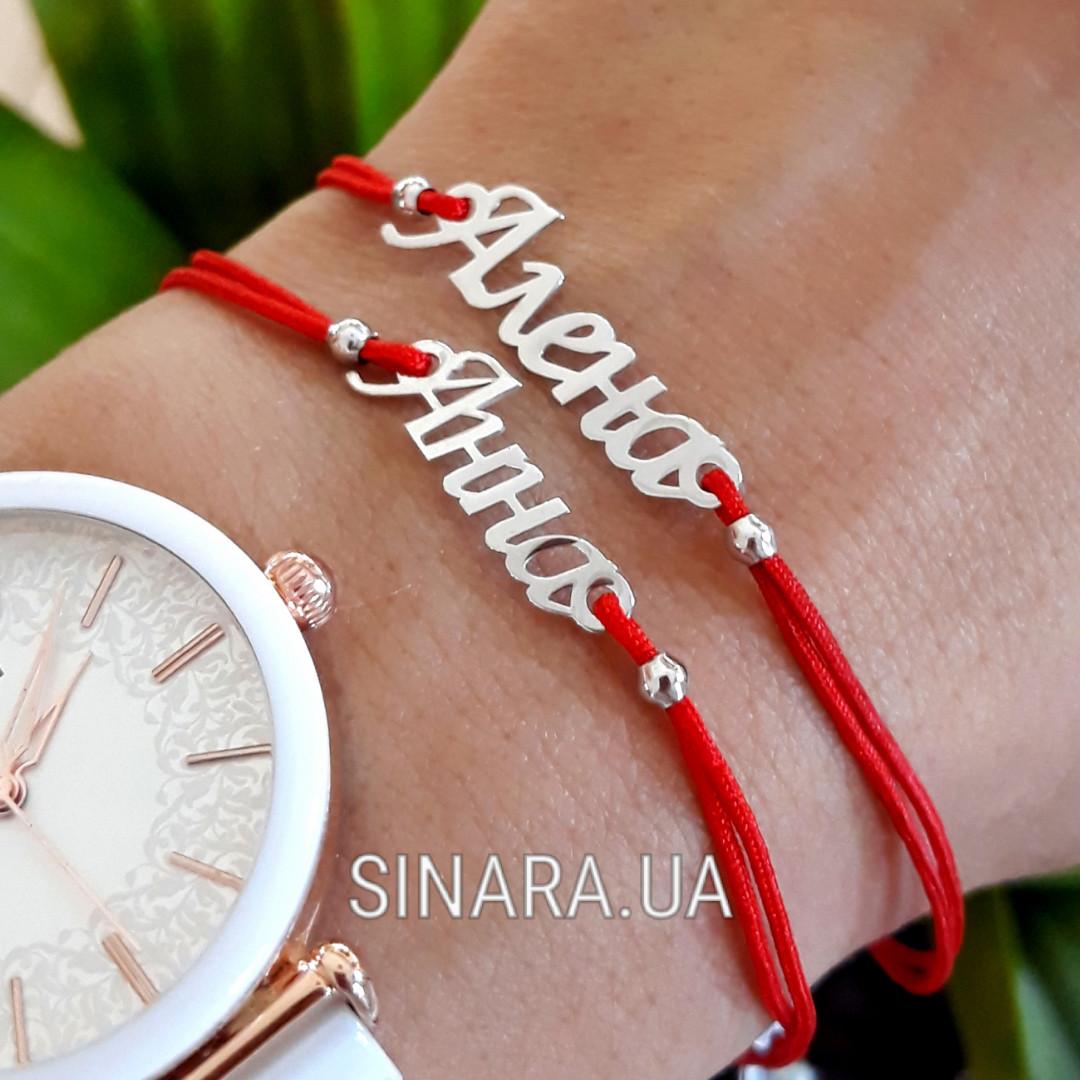 Именной браслет красная нить с серебром Анна, Алена