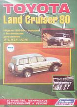 TOYOTA LAND CRUISER 80 Модели 1990-1998 гг. Бензин Устройство, техническое обслуживание и ремонт