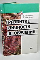 """Книга: """"Развитие личности в обучении"""" , учебное пособие для студентов педагогических вузов"""