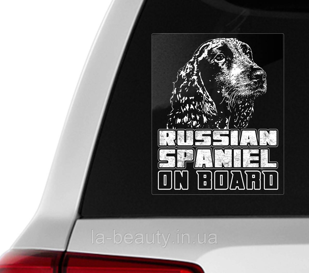 Наклейка на авто / машину Русский спаниель на борту-1