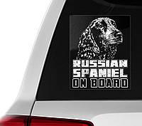 Наклейка на авто / машину Русский спаниель на борту