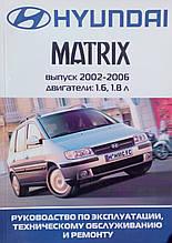 HYUNDAI MATRIX  Модели 2002-2006 гг.   Руководство по ремонту и эксплуатации
