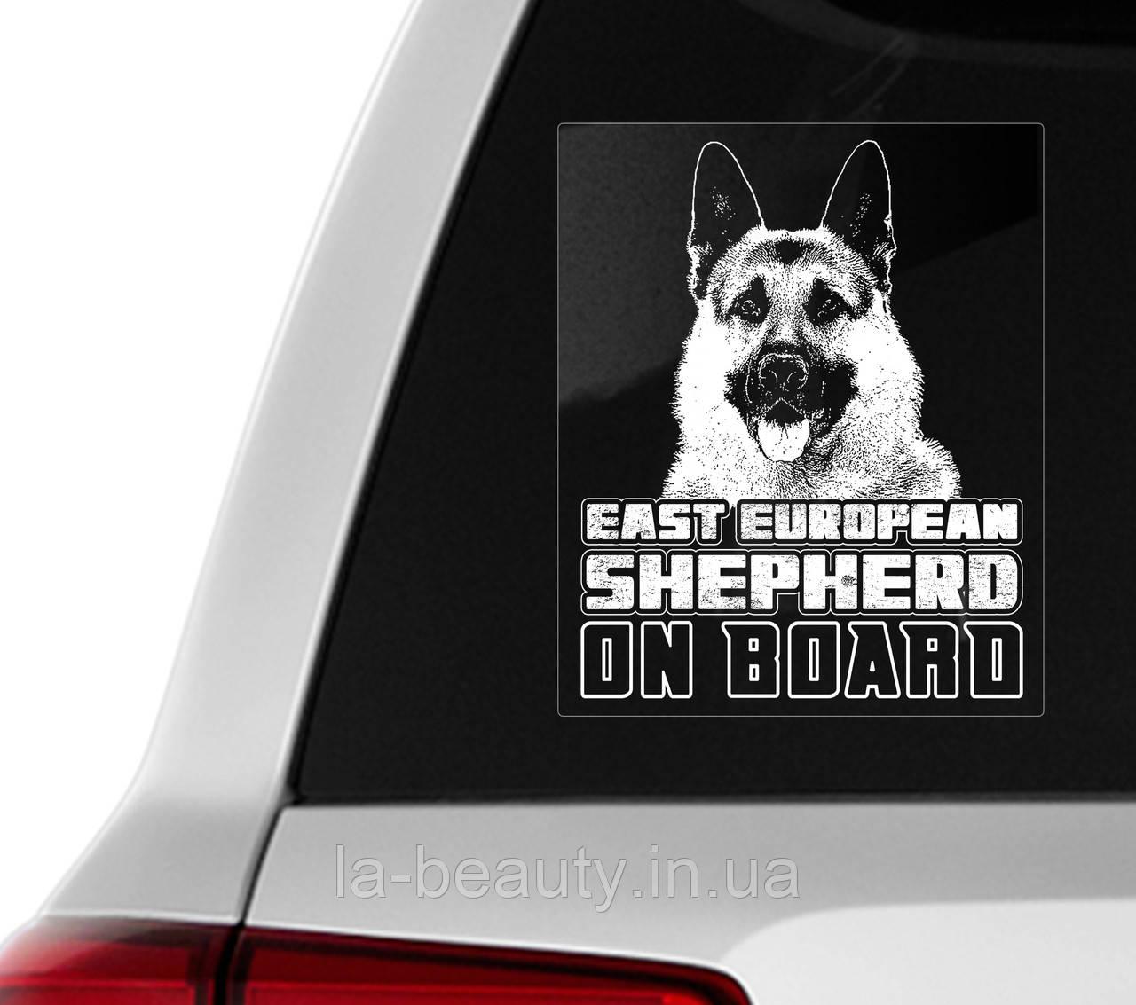 Автомобильная наклейка на стекло Восточноевропейская овчарка (ВЕО) на борту