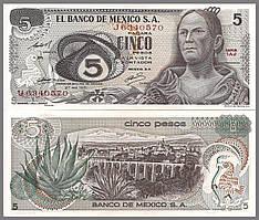 Мексика/Mexico 5 Pesos 1972 Pick 62c UNC