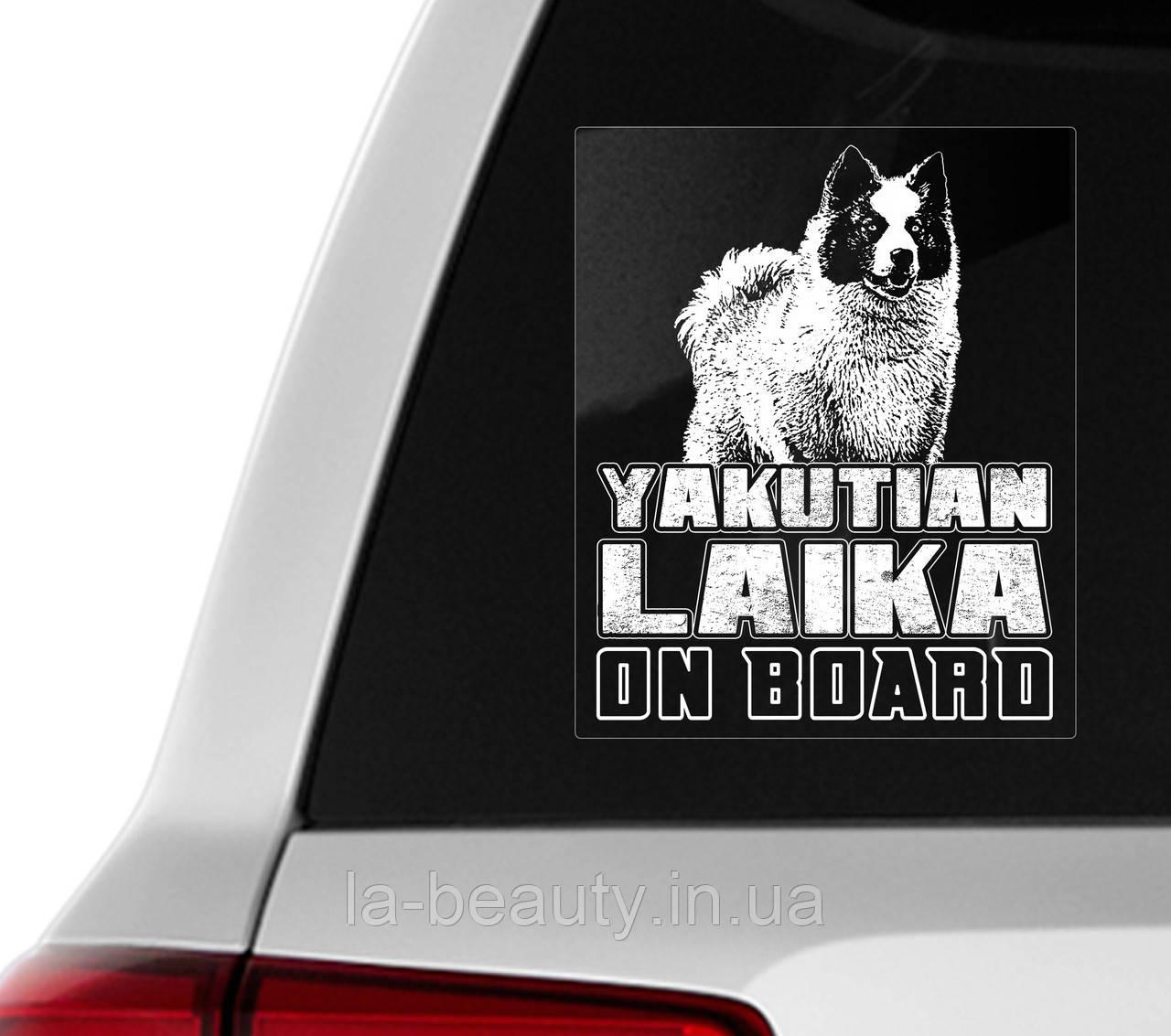 Автомобильная наклейка на стекло Якутская лайка на борту (Yakutian Laika On Board)
