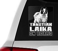 Автомобильная наклейка на стекло Якутская лайка на борту