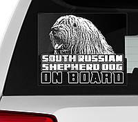 Наклейка на авто / машину Южнорусская овчарка на борту