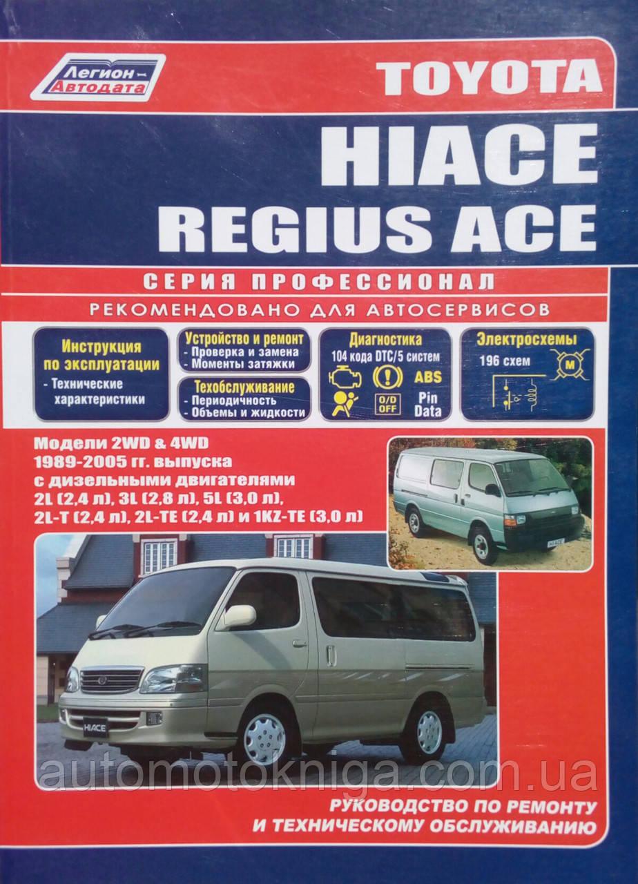 TOYOTA HIACE  REGIUS ACE   Модели 2WD&4WD 1989-2005 гг.  Руководство по ремонту и обслуживанию
