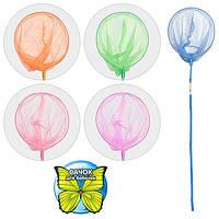 Сачок для метеликів M 0063 U/R 4 кольори, 90-24 см, бамбук