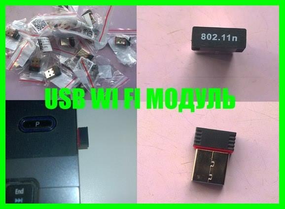 USB Wi-Fi Модуль-отличный вариант для ПК и ноутбуков.