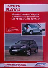 TOYOTA RAV4 Моделі з 2006 року Пристрій, технічне обслуговування та ремонт