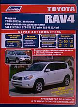 TOYOTA RAV4   Модели 2006-2013 гг.  Устройство, техническое обслуживание и ремонт