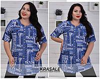 Рубашка женская батал свободного кроя Размеры 52-54.56-58.60-62.64-66, фото 1