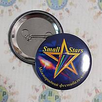 Значок Фестиваль Маленькая звезда