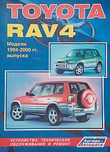 TOYOTA RAV4 Модели 1994-2000 гг. Устройство, техническое обслуживание и ремонт