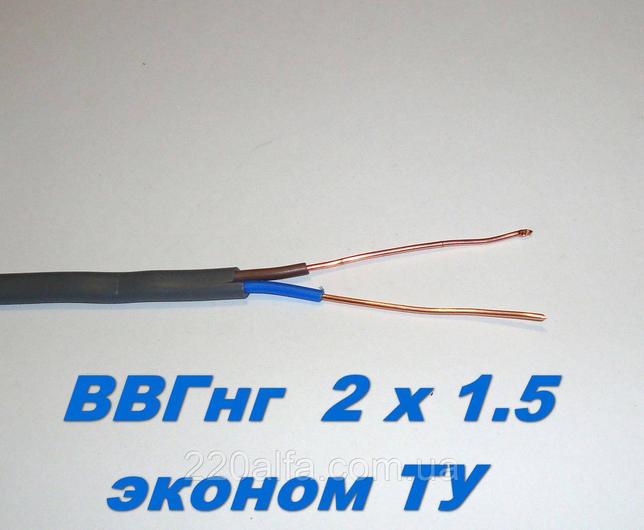 Силовой кабель медный провод ВВГнг 2х 1.5 эконом ТУ.
