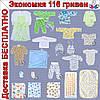 Набор для новорожденного №1 (29 предметов, 21 наименование)