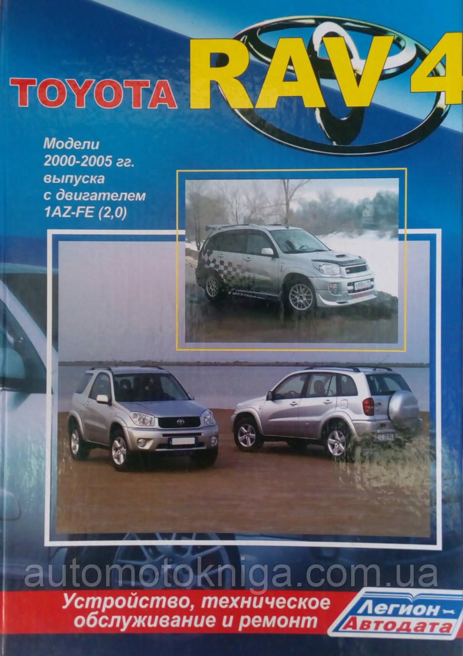 TOYOTA RAV4   Модели 2000-2005 гг.  Устройство, техническое обслуживание и ремонт