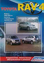 TOYOTA RAV4 Моделі 2000-2005 рр. Пристрій, технічне обслуговування та ремонт