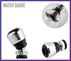 Экономитель воды до 40% Water Saver 2 режима..