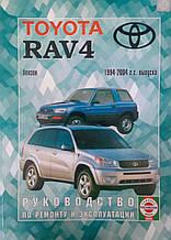TOYOTA RAV4  Модели:  Бензин • Дизель  1994-2000 гг.  2000-2004 гг.  Руководство по ремонту и эксплуатации