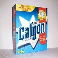 Калгон 500гр